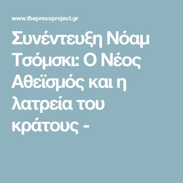 Συνέντευξη Νόαμ Τσόμσκι: Ο Νέος Αθεϊσμός και η λατρεία του κράτους -