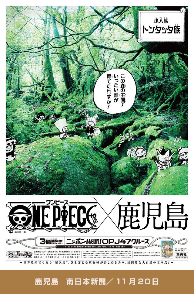 ONE PIECE コミックス累計発行部数3億冊突破記念キャンペーン(鹿児島)