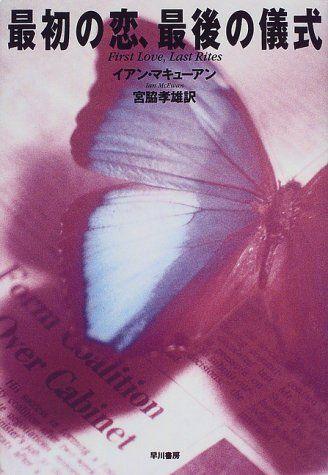 『最初の恋、最後の儀式 (Hayakawa novels)』(イアン・マキューアン)