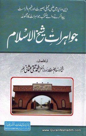 Jawahirat e Shaikh ul Islam