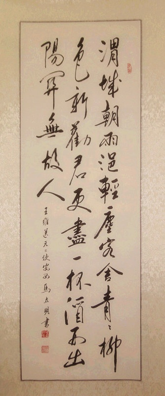 """""""The Song of Wei City"""" """"Morning rain dampens the light dust of Wei City, outside the inn, the green willows look fresh. I urge you to empty one more cup of wine. West of the Yang Guan Pass, you will see no old friends."""" poem and calligraphy by Wei-cheng Qu. 8th C. Tang Dynasty, China."""