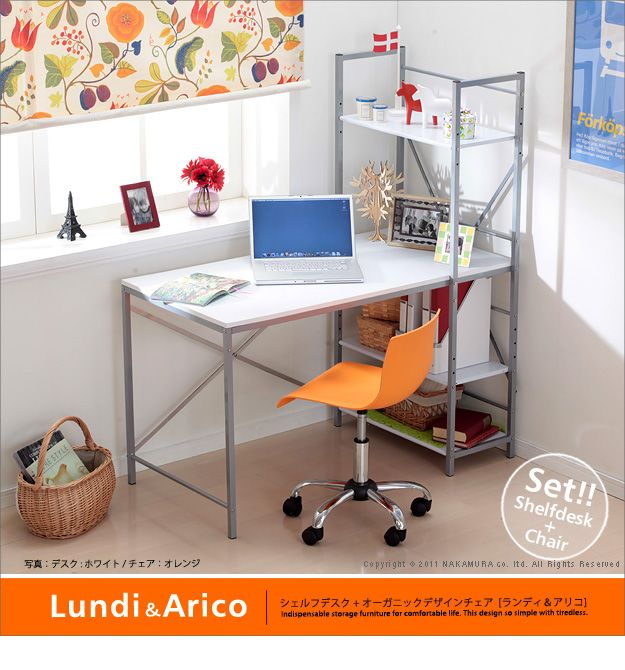 シェルフデスク+オーガニックデザインチェアLundi&Arico〔ランディ&アリコ〕パソコンデスク システムデスク