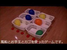デイサービス レクリエーション 出せそうで出せない風船出し party game 室内遊び 高齢者 - YouTube