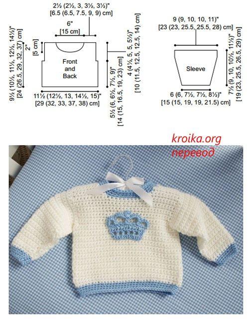 Как связать свитер для ребенка? - Блог для тех, кто без ума от книг