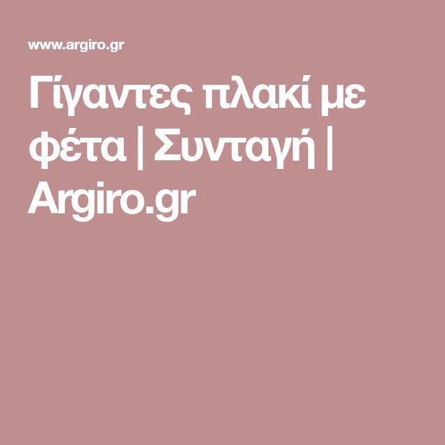 Γίγαντες πλακί με φέτα   Συνταγή   Argiro.gr