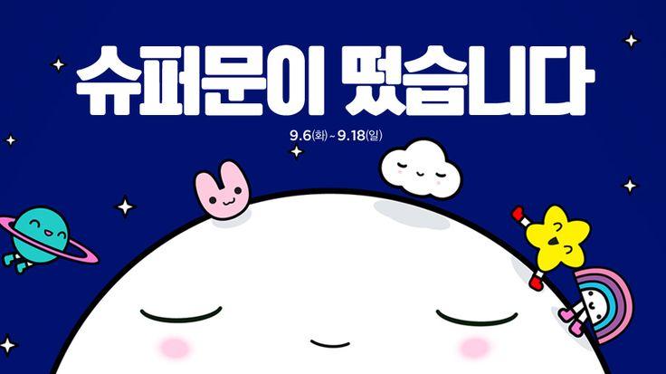 [슈퍼문 프로젝트] 달램프 받으세요! (~9/18) - 백화점을 인터넷으로   롯데닷컴