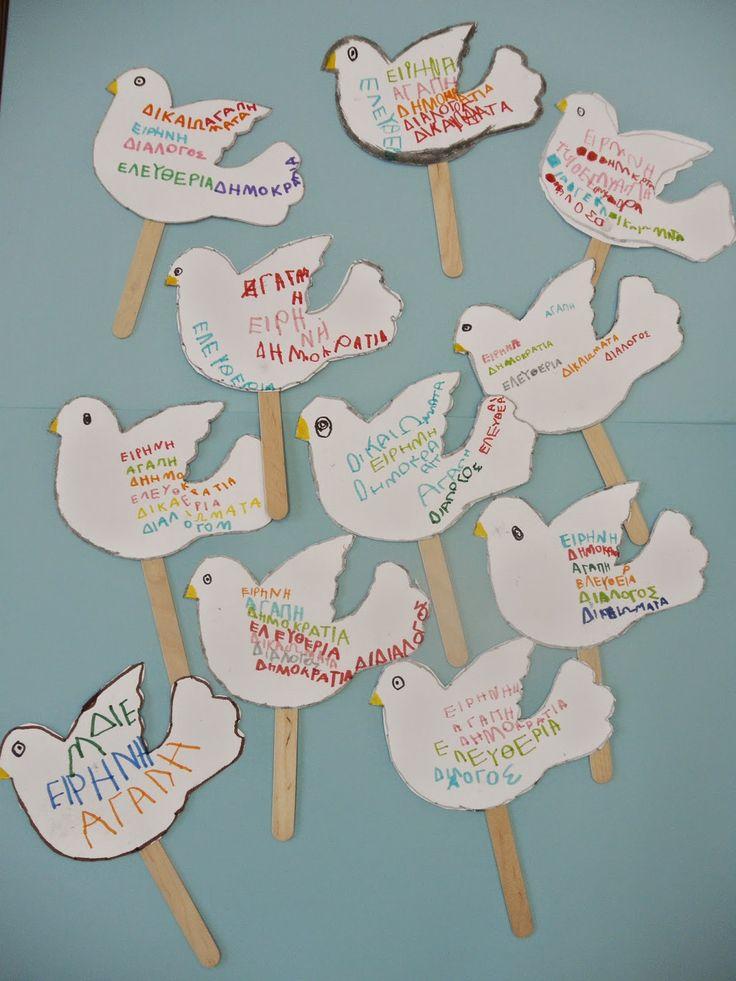 e-2nipiagogio Choras Messinias: Περιστέρια ειρήνης κι αδέσποτα ...