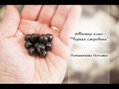 Видео мастер-класс: лепим ягоды черной смородины из полимерной глины - Ярмарка Мастеров - ручная работа, handmade