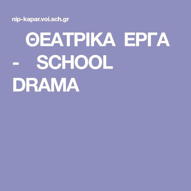 ΘΕΑΤΡΙΚΑ ΕΡΓΑ - SCHOOL DRAMA