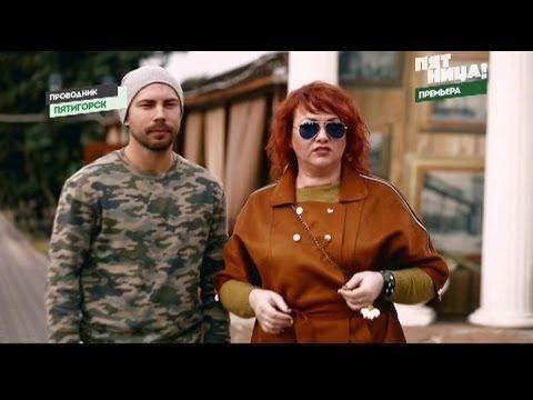 Проводник-Пятигорск Ольга Картункова - YouTube
