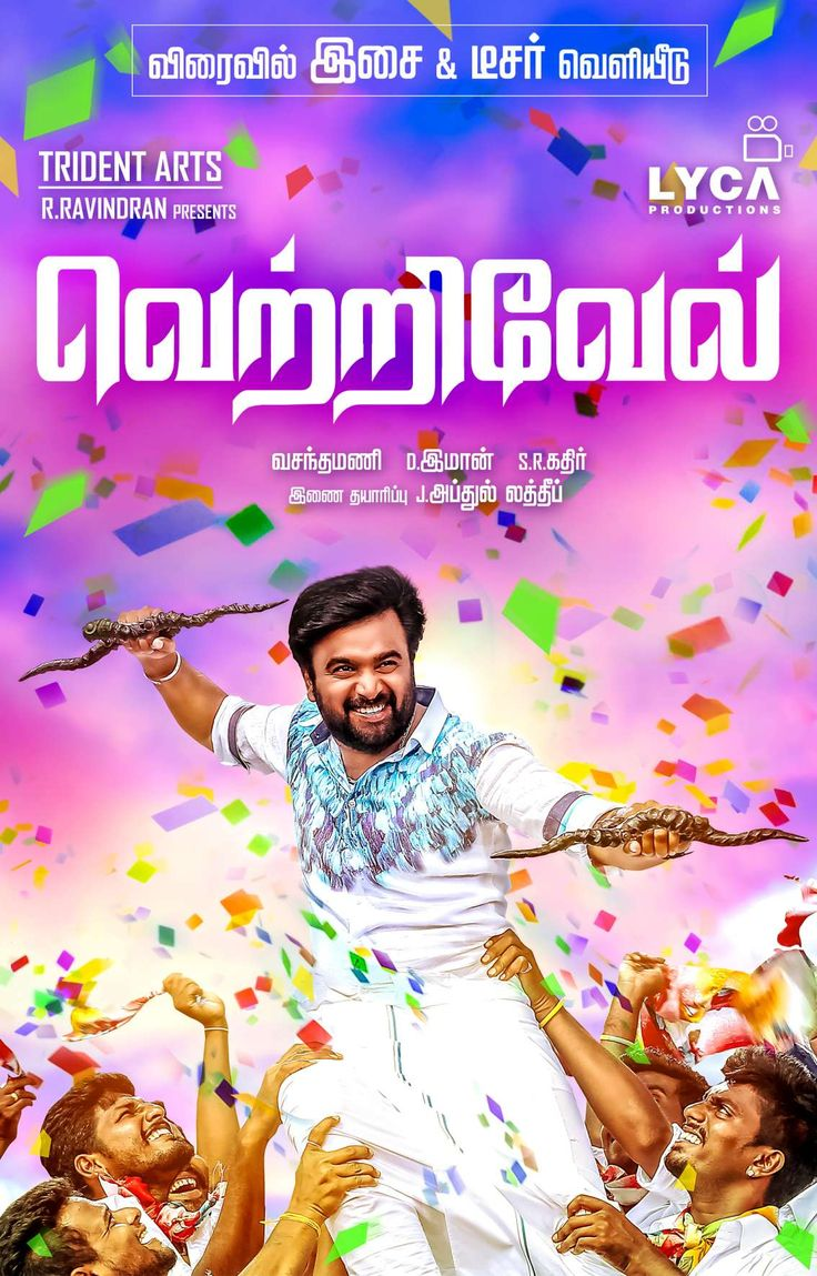 awesome Vetrivel Tamil movie first look posters