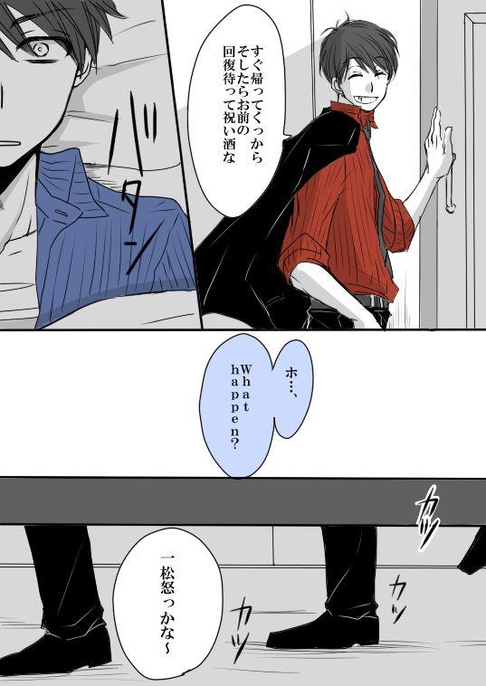 「死なば諸共。【腐】」/「水無月」の漫画 [pixiv]