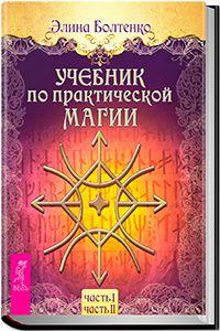 Учебник по практической магии [I & II]