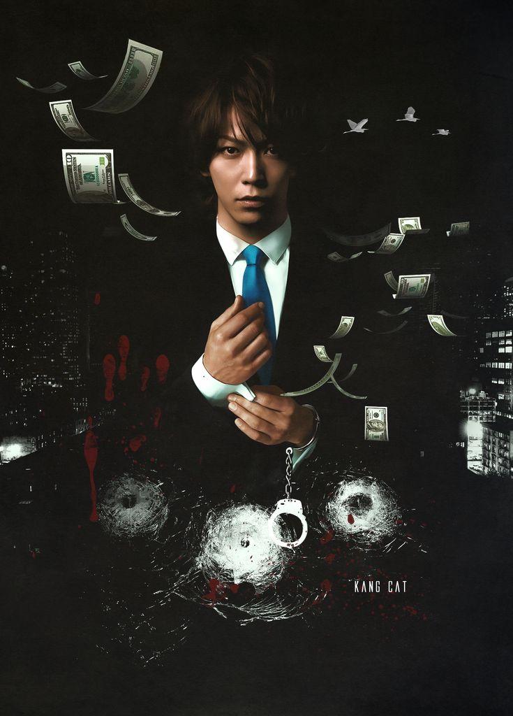 Kamenashi Kazuya: Catch Me If You Can by Kang-Cat.deviantart.com on @deviantART
