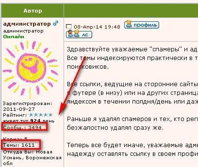 Трастовая ссылка в профиле форума. Пособие для админов :: forumroditeley.ru - форум родителей и о детях
