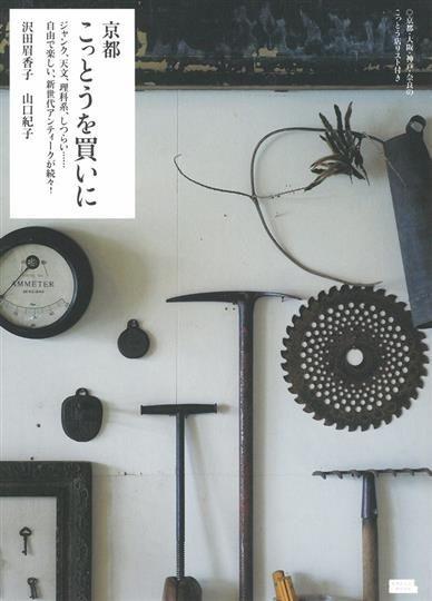 京都特色古物銘品店家導覽專集