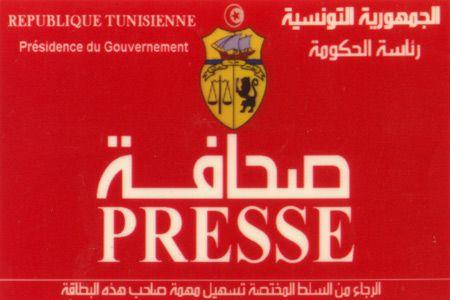 Plus de 100 agressions physiques recensées ces six derniers mois dans le secteur des médias #radiotunisienne #Info #Tunisie  Plus de 100 agressions physiques recensées ces six derniers mois dans le secteur des médias | RTCI - Radio Tunis Chaîne Internationale  Plus de 100 agressions physiques recensées ces six derniers mois dans le secteur des médias #radiotunisienne...