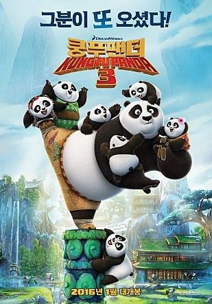 쿵푸 팬더3 (Kung Fu Panda 3)  ◆애니메이션 ◆2016.01.28 개봉  ◆목소리: 잭 블랙(포 목소리), 안젤리나 졸리(타이그리스 목소리), 성룡(몽키 목소리)  ◆어느 날 우연히, 어린 시절 잃어버렸던 진짜 '팬더' 아버지를 만난 '포'는 아버지 '리'와 함께 팬...