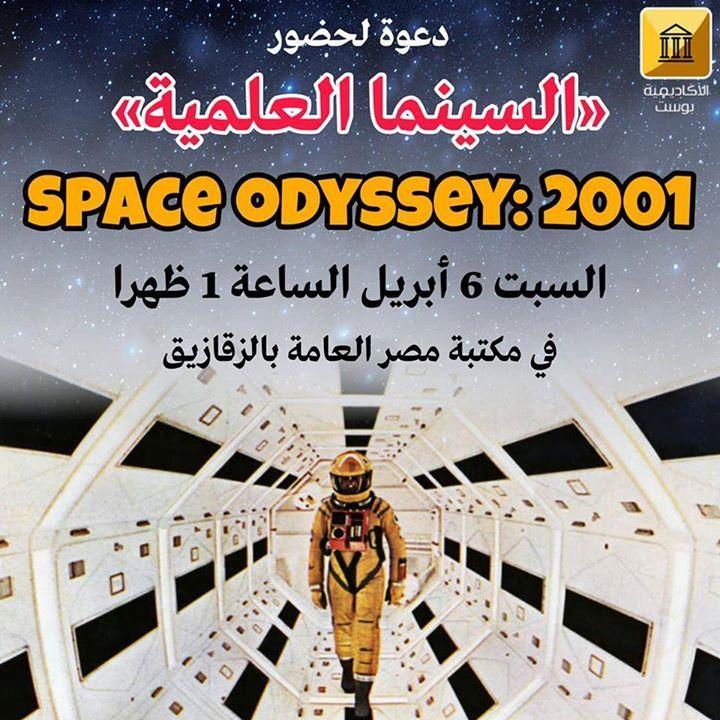 دعوة لحضور السينما العلمية في مكتبة مصر العامة بالزقازيق يوم السبت الموافق 6 أبريل الساعة 1 ظهرا لمناقشة التحفة الفنية Space Space Odyssey Travel Ferris Wheel