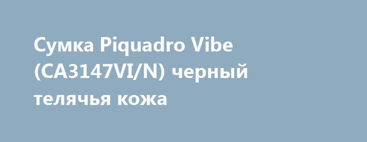 Сумка Piquadro Vibe (CA3147VI/N) черный телячья кожа http://ewrostile.ru/products/22222-sumka-piquadro-vibe-ca3147vin-chernyj-telyachya-kozha  Сумка Piquadro Vibe (CA3147VI/N) черный телячья кожа со скидкой 17515 рублей. Подробнее о предложении на странице: http://ewrostile.ru/products/22222-sumka-piquadro-vibe-ca3147vin-chernyj-telyachya-kozha