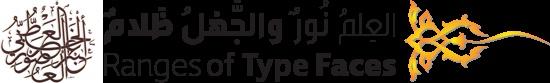 ARABIC FONTS ARABIC TYPE ARABIC TYPOGRAPHY - Boutros Arabic Typography & Arabic Calligraphy & Arabic Design