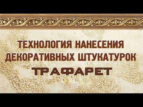 Трафарет дамаск.mp4