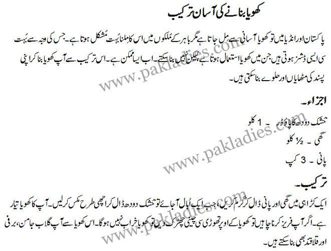 easy to cook recipes easy and perfect mava khoya recipe english urdu pak ladies 661x501