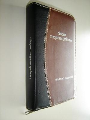Revised Modern Malayalam Bible / Aaradhama Bible VISHUDHA SATHYAVEDAPUSTHAKAM by Bro.Dr.Mathews Vergis