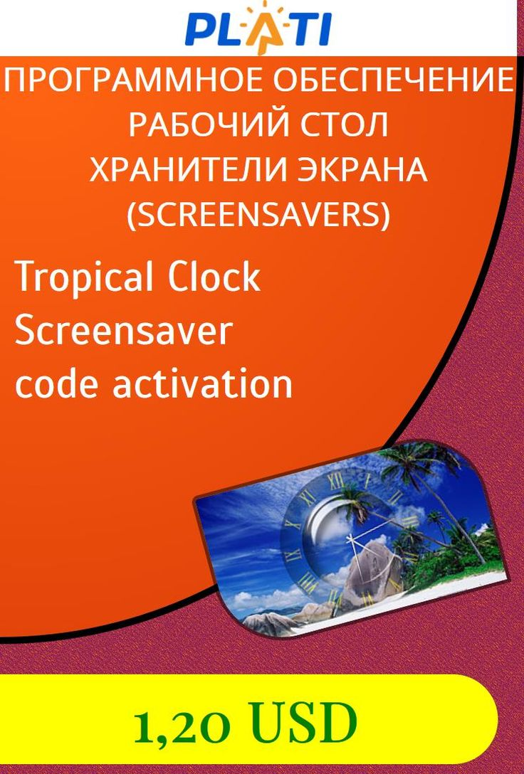 Tropical Clock Screensaver code activation Программное обеспечение Рабочий стол Хранители экрана (Screensavers)