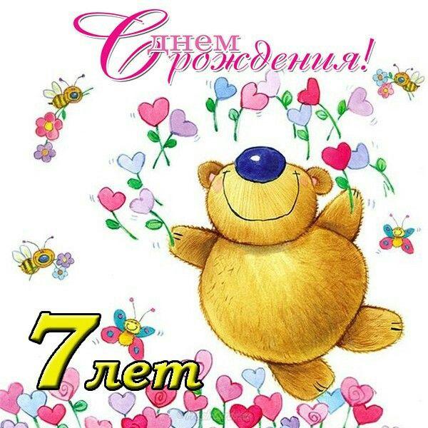 Для открыток, поздравление девочки 6 лет с днем рождения открытки