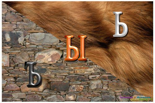Азбука для малышей буква Ь, Ъ, Ы