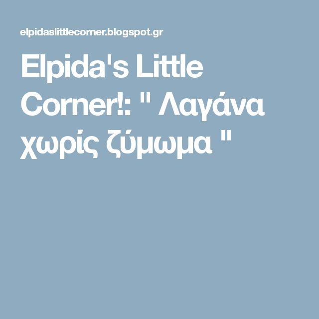 "Elpida's Little Corner!: "" Λαγάνα χωρίς ζύμωμα """