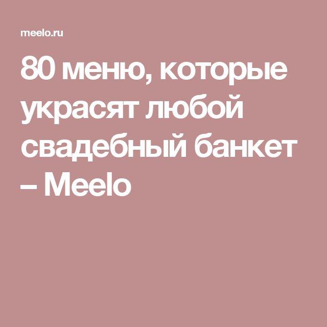 80 меню, которые украсят любой свадебный банкет – Meelo