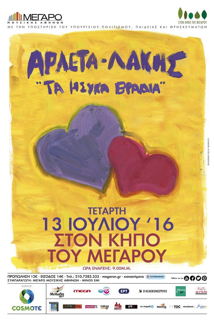Αρλέτα & Λάκης Παπαδόπουλος «Τα ήσυχα βράδια», 13 Ιουλίου στον Κήπο του Μεγάρου