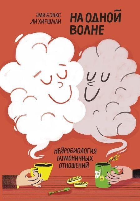 Книга нейробиология гармоничных отношений написана авторами, которые являются практикующими психологами в области здоровых взаимоотношений.