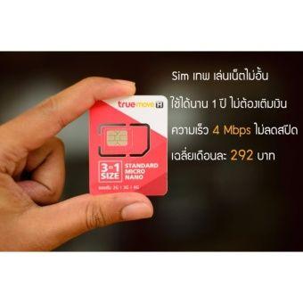 รีวิว สินค้า ซิม ทรู เทพ Sim Net เครือข่าย TRUE ซิมเติมเงินเน็ต 4G Unlimited ความเร็วสูงสุด 4Mbps ใช้ได้ไม่อั้น (ต้องลงทะเบียนซิมก่อนใช้งานที่ ทรูช้อป ทุกสาขา) ⛳ กระหน่ำห้าง ซิม ทรู เทพ Sim Net เครือข่าย TRUE ซิมเติมเงินเน็ต 4G Unlimited ความเร็วสูงสุด 4Mbps ใช้ได้ไม่อั้น ( ด่วนก่อนจะหมด | call centerซิม ทรู เทพ Sim Net เครือข่าย TRUE ซิมเติมเงินเน็ต 4G Unlimited ความเร็วสูงสุด 4Mbps ใช้ได้ไม่อั้น (ต้องลงทะเบียนซิมก่อนใช้งานที่ ทรูช้อป ทุกสาขา)  รายละเอียด : http://online.thprice.us/ziW4u…