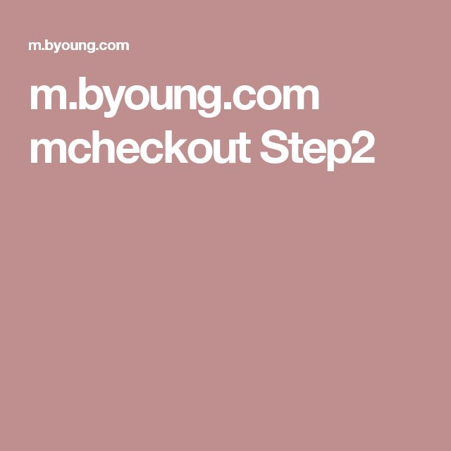 m.byoung.com mcheckout Step2