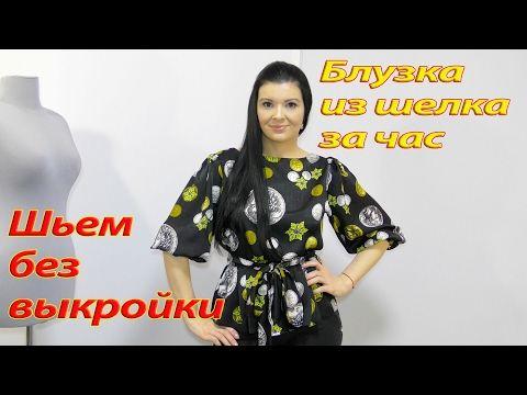 (5) Как сшить  блузку без выкройки за час? - YouTube