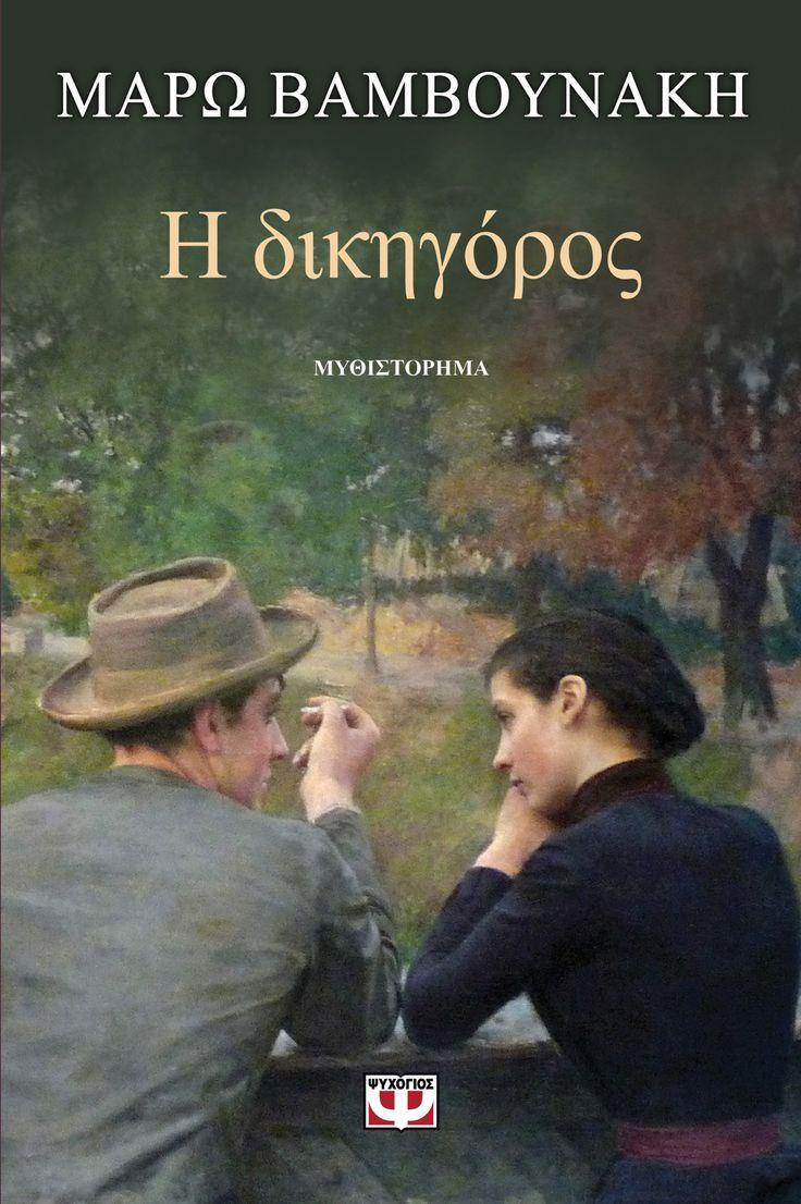 ΕΛΛΗΝΙΚΗ ΛΟΓΟΤΕΧΝΙΑ: Η δικηγόρος - http://parallaximag.gr/agenda/diagonismoi/elliniki-logotechnia-dikigoros/