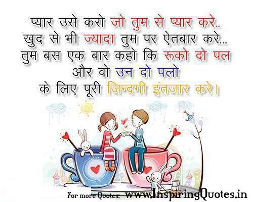 Love Quotes In Hindi With Image Suvichar Anmol Vachan Sher O
