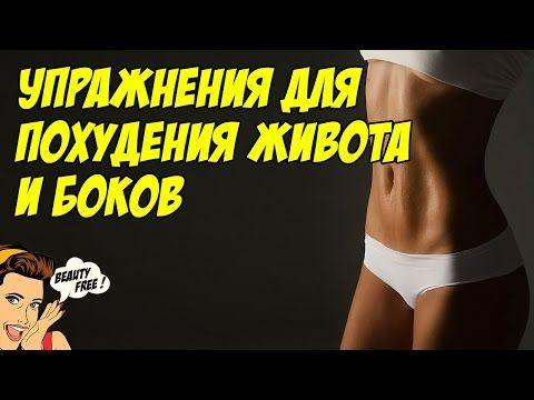 Упражнения для похудения боков и живота!