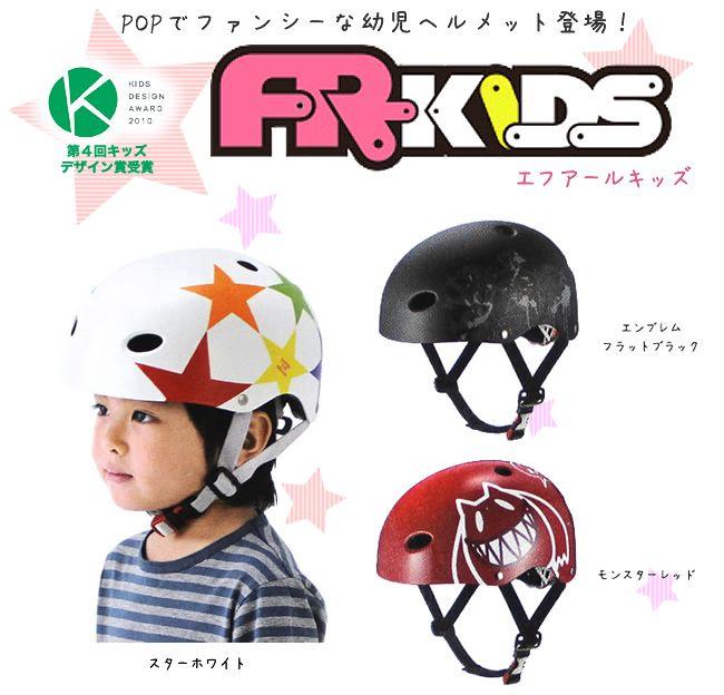 dandelion | Rakuten Global Market: Bikes for Kids helmet FR-KIDS (head circumference 50-54 cm) OGK Kabuto (osiackerkabuto) for helmets for helmets/kids child met under infant / baby / baby for children's toy safety /FR-KIDS / / ever Kids helmet / daycare