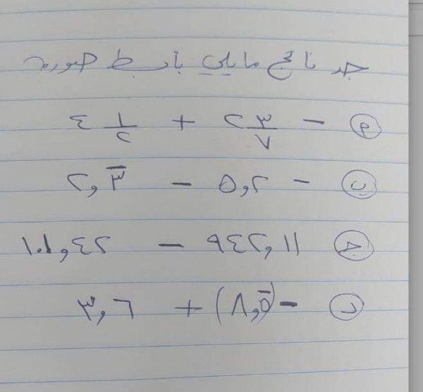 لو سمحتوا ممكن الحل باسرع وقت ممكن درس جمع وطرح الاعداد الحقيقية Math Math Equations