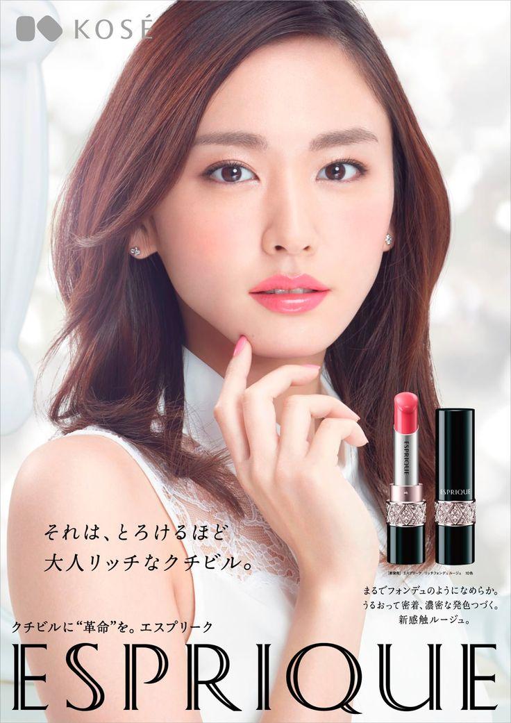 Yui Aragaki キレイだよね〜 日本の可愛い女の子のメイクってこのくらいがぜったいちょうどいいように思います。品よくラブリーな色と艶が大事かな?(fufu,,,