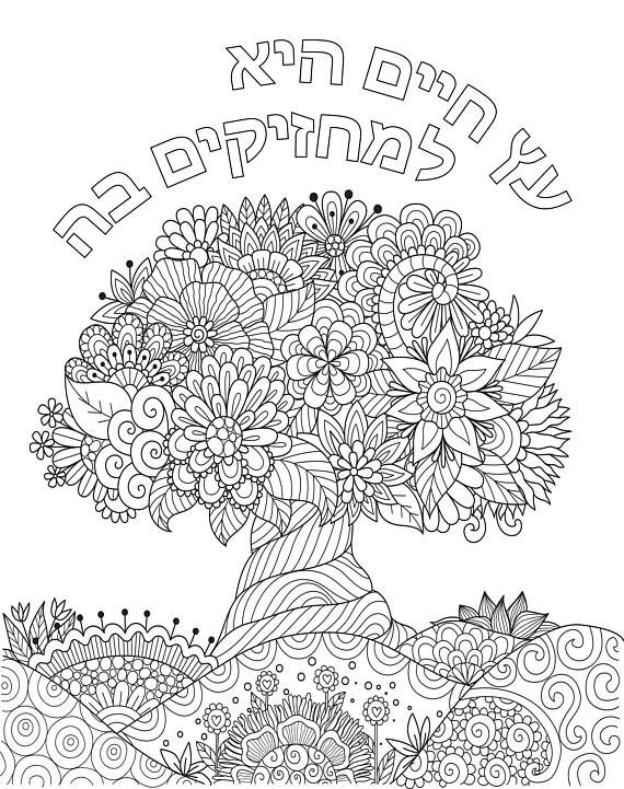 Eitz Chaim Coloring Page Digital File Download Diy 8x10
