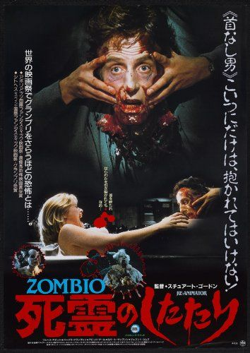 Re-Animator Poster: (1985) Japanese Style