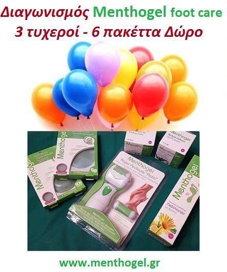 Διαγωνισμός StatusMed Hellas Ηealth Care με δώρο τρία (3) πακέτα με έξι (6) προϊόντα περιποίησης για τα πόδια! - https://www.saveandwin.gr/diagonismoi-sw/diagonismos-statusmed-hellas-iealth-care-me-doro/