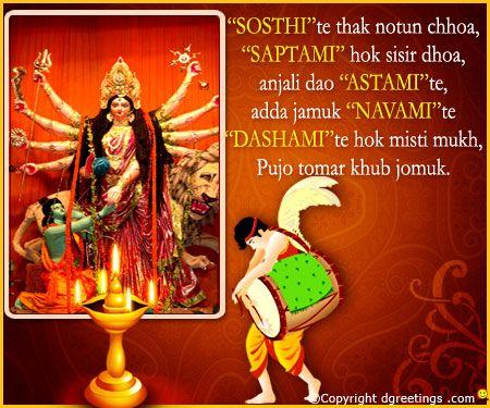 Dgreetings - Happy Durga Puja -Bengali Wishes on Durga Puja