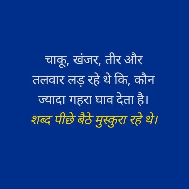 Shayari, words                                                                                                                                                                                 More