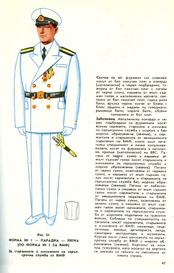 Bulgarian People's Navy petty officers' full white summer parade dress uniform.